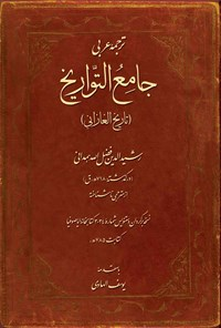 ترجمه عربی جامع التواریخ (تاریخ الغازانی)