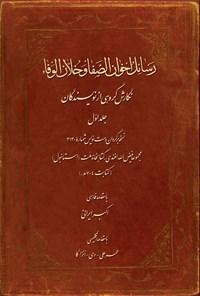 رسائل اخوان الصفا و خلان الوفاء؛ جلد اول