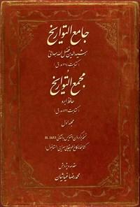 جامع التواریخ و مجمع التواریخ؛ جلد اول