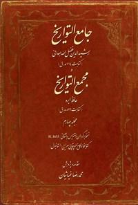 جامع التواریخ و مجمع التواریخ؛ جلد چهارم