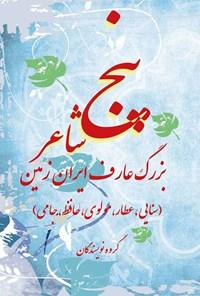 پنج شاعر بزرگ عارف ایران زمین