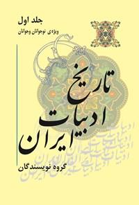 تاریخ ادبیات ایران؛ جلد اول
