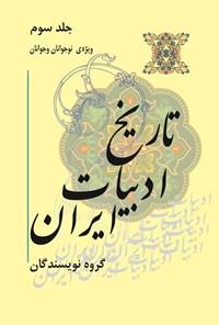 تاریخ ادبیات ایران؛ جلد سوم