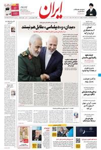 ایران - ۹ اردیبهشت ۱۴۰۰
