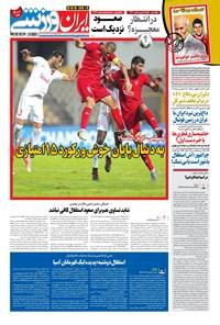 ایران ورزشی - ۱۴۰۰ پنج شنبه ۹ ارديبهشت