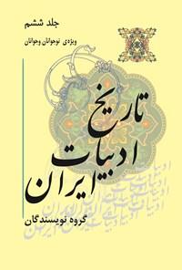 تاریخ ادبیات ایران؛ جلد ششم