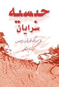 حبسیه سرایان بزرگ ایران زمین