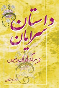 داستان سرایان بزرگ ایران زمین