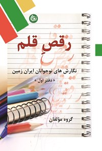 رقص قلم؛ دفتر اول