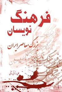 فرهنگ نویسان بزرگ معاصر ایران