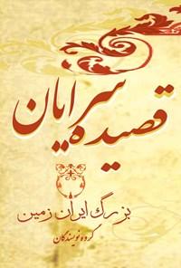 قصیده سرایان بزرگ ایران زمین