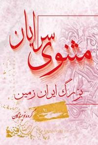 مثنوی سرایان بزرگ ایران زمین