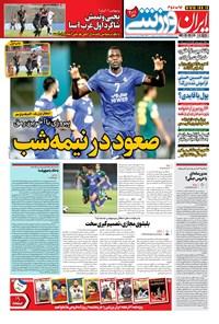 ایران ورزشی - ۱۴۰۰ شنبه ۱۱ ارديبهشت
