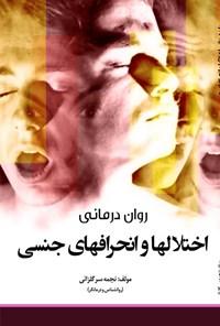 روان درمانی اختلال ها و انحراف های جنسی