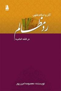 آثار و احکام فقهی رد مظالم در فقه امامیه