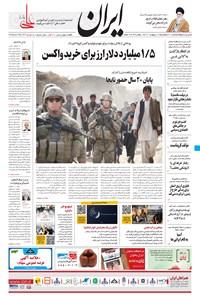 ایران - ۱۲ اردیبهشت ۱۴۰۰