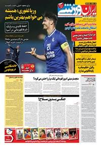 ایران ورزشی - ۱۴۰۰ يکشنبه ۱۲ ارديبهشت