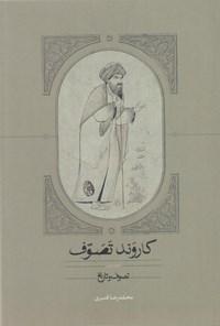 کاروند تصوف (جلد اول)