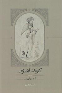 کاروند تصوف (جلد دوم)