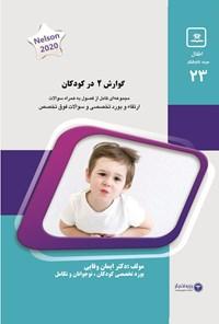 گوارش ۲ در کودکان (2020)