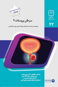 سرطان پروستات ۲