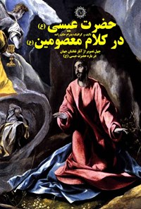 حضرت عیسی (ع) در کلام معصومین (ع)