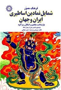 فرهنگ مصور شمایل نمادین اساطیری ایران و جهان