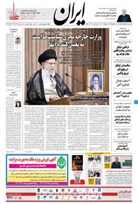 ایران - ۱۳ اردیبهشت ۱۴۰۰