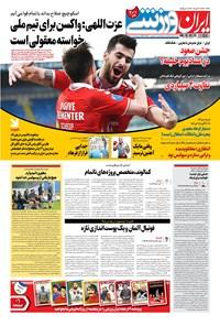 ایران ورزشی - ۱۴۰۰ دوشنبه ۱۳ ارديبهشت