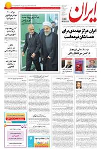 ایران - ۱۳۹۴ دوشنبه ۳۱ فروردين