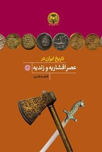 تاریخ ایران در عصر افشاریه و زندیه