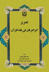 تحریر کنزالعرفان فی فقه القرآن