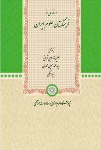 اسنادی از فرهنگستان علوم ایران