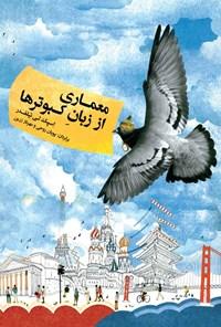 معماری از زبان کبوترها
