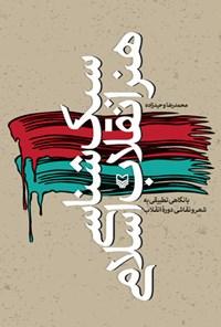 سبک شناسی هنر انقلاب اسلامی