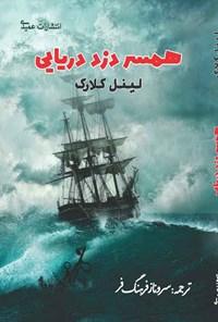 همسر دزد دریایی