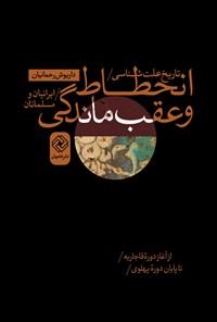 تاریخ علت شناسی انحطاط و عقب ماندگی ایرانیان و مسلمانان