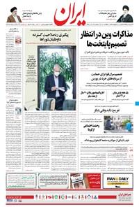 ایران - ۱۵ اردیبهشت ۱۴۰۰