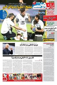 ایران ورزشی - ۱۴۰۰ چهارشنبه ۱۵ ارديبهشت
