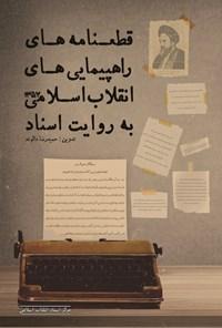 قطعنامه های راهپیمایی های انقلاب اسلامی به روایت اسناد ۱۳۵۷