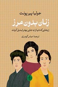زنان بدون مرز