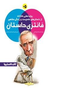 فانتزی داستان؛ جلد پنجم