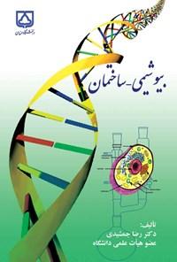بیوشیمی - ساختمان