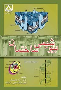 بیوشیمی ساختمان (ویرایش دوم)