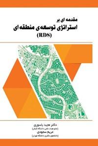 مقدمه ای بر استراتژی توسعه منطقه ای (RDS)