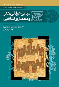 مبانی عرفانی هنر و معماری اسلامی؛ دفتر اول و دوم