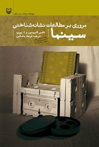 مروری بر مطالعات نشانه شناختی سینما