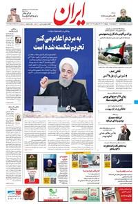 ایران - ۱۶ اردیبهشت ۱۴۰۰
