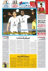 ایران ورزشی - ۱۴۰۰ پنج شنبه ۱۶ ارديبهشت