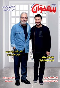 مجله پیشخوان ـ شماره ۲۶۹ ـ نیمه دوم اردیبهشت ۱۴۰۰